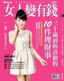 女人變有錢雙月刊 03-04月號/2013 第26期
