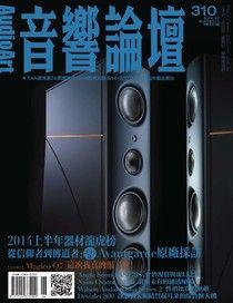 Audio Art 音響論壇 07月號/2014 第310期