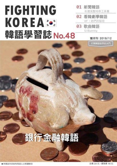 Fighting!KOREA韓語學習誌雙月刊 12月號/2019 第48期