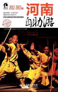 藏羚羊旅行指南——河南自助游