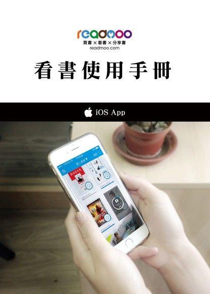 Readmoo看書使用手冊(iOS)