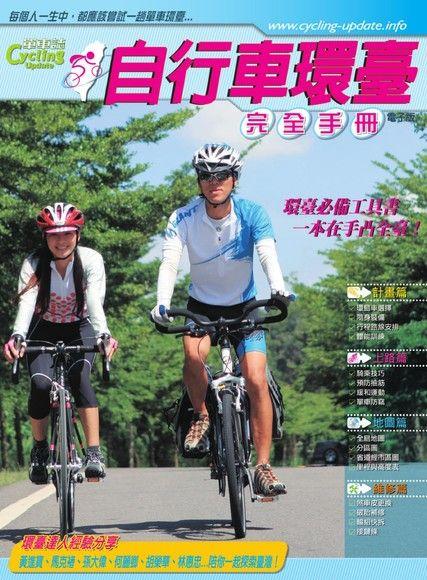 自行車環臺 完全手冊