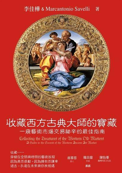 收藏西方古典大師的寶藏
