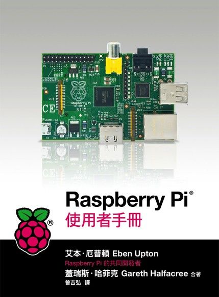 Raspberry Pi 使用者手冊