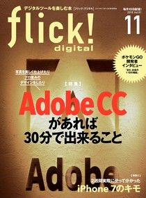 flick! 2016年11月號 Vol.61 【日文版】