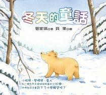 冬天的童話