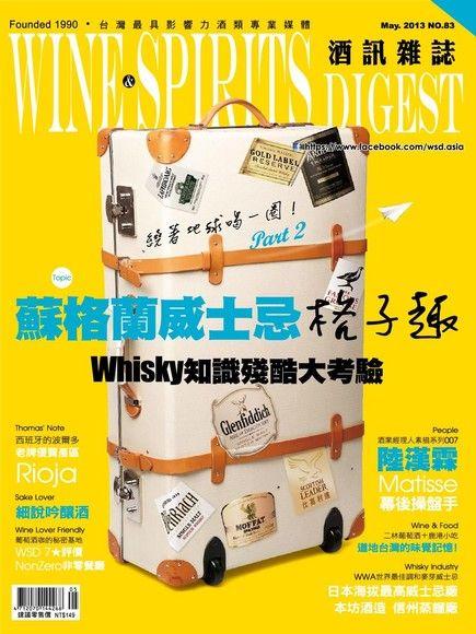 酒訊Wine & Spirits Digest 05月號/2013 第83期