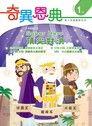 奇異恩典靈修月刊【繁體版】2019年01月號