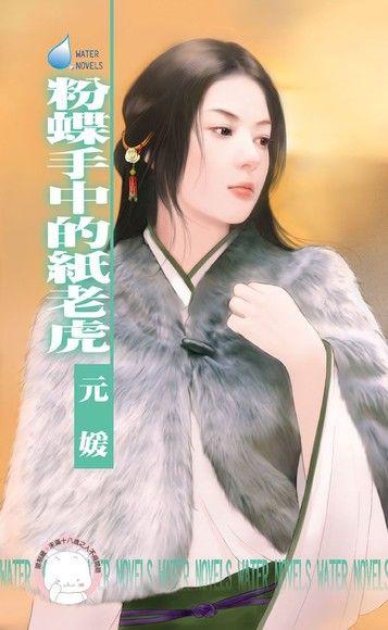 粉蝶手中的紙老虎【冤家鬥冤家之三】(限)