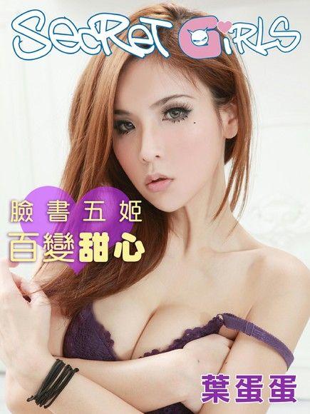 Secret Girls:葉蛋蛋(臉書五姬百變甜心)