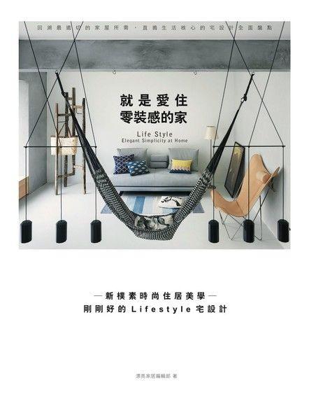 就是愛住零裝感的家:新樸素時尚住居美學─剛剛好的Lifestyle宅設計