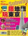 搭地鐵玩東京 '15-'16
