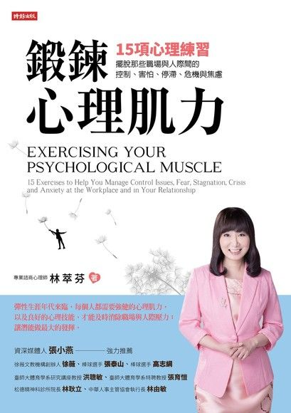 鍛鍊心理肌力