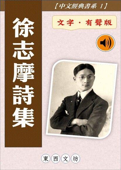 徐志摩詩集【文字.有聲版】