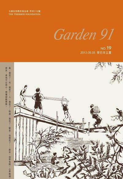 Garden 91 季刊第十九號