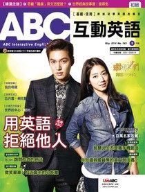 ABC互動英語 05月號/2014 第143期