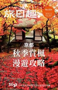 Travel for Fun 旅日趣:No.034