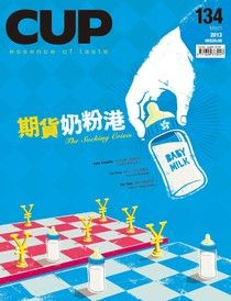CUP 03月號/2013 第134期