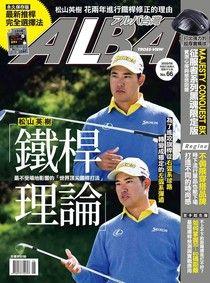 ALBA阿路巴高爾夫 國際中文版 06月號/2020 第66期