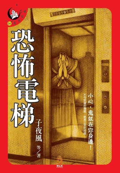 恐怖電梯(平裝)