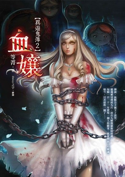 異遊鬼簿2:血孃