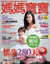 媽媽寶寶育兒版 10月號/2012 第308期