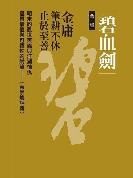 碧血劍全集(四冊合一)