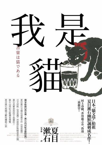 我是貓──夏目漱石最受歡迎成名作