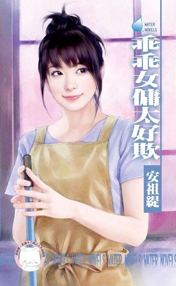 乖乖女傭太好欺【天兵俏女傭之一】(限)