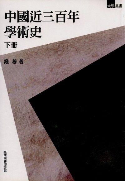 中國近三百年學術史(下冊)(不分售)
