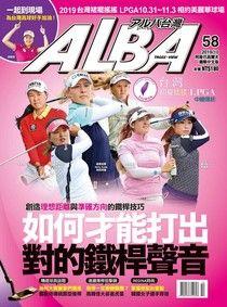 ALBA阿路巴高爾夫 國際中文版 10月號/2019 第58期