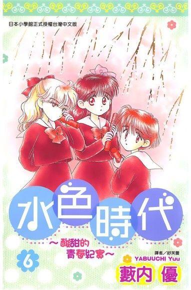 水色時代~酸甜的青春紀實~(06)