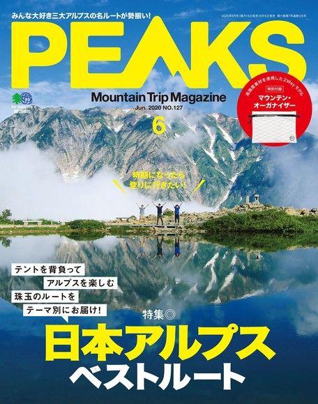 PEAKS 2020年6月號 No.127 【日文版】