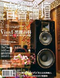 Audio Art 音響論壇 03月號/2013 第294期