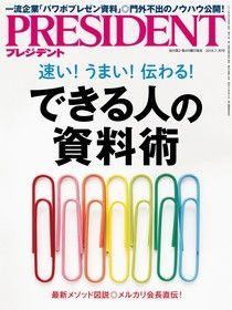 PRESIDENT 2018年7.30號 【日文版】
