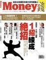 Money錢 10月號/2015 第97期