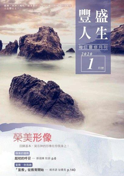 豐盛人生靈修月刊【繁體版】2020年01月號
