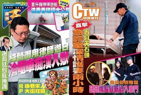 周刊王280期 & 時報周刊2166期