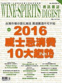 酒訊Wine & Spirits Digest 01月號/2016 第115期