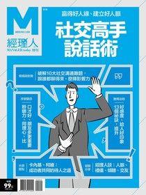 經理人特刊:社交高手說話術