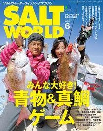 SALT WORLD 2018年6月號 Vol.130 【日文版】
