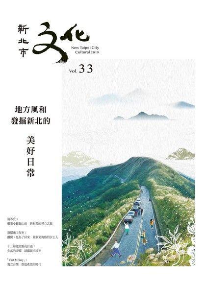 新北市文化季刊 33期