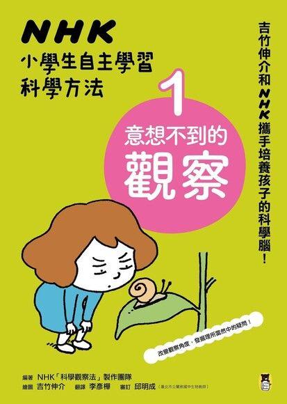 NHK小學生自主學習科學方法:1. 意想不到的觀察