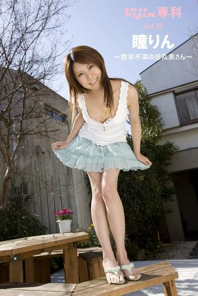 【Vijin 專科  No.32】瞳RIN ~欲求不滿的淫亂人妻~
