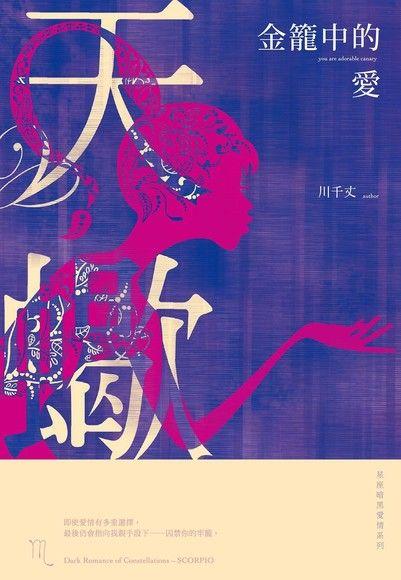 金籠中的愛:星座暗黑愛情-天蠍