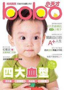 媽媽寶寶寶寶版 05月號/2013 第315期