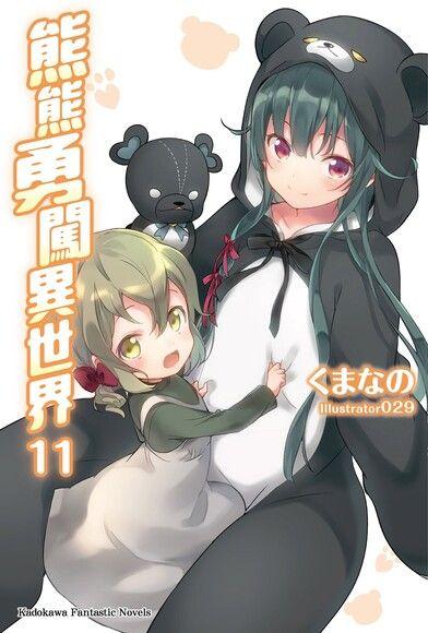 熊熊勇闖異世界 (11)(小說)