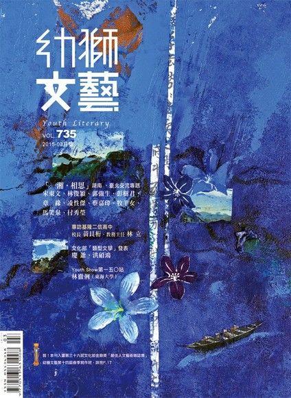 幼獅文藝2015.3月號 精選版