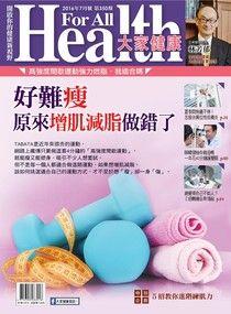大家健康雜誌 07月號/2016 第350期