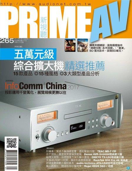 PRIME AV 新視聽 05月號/2017 第265期